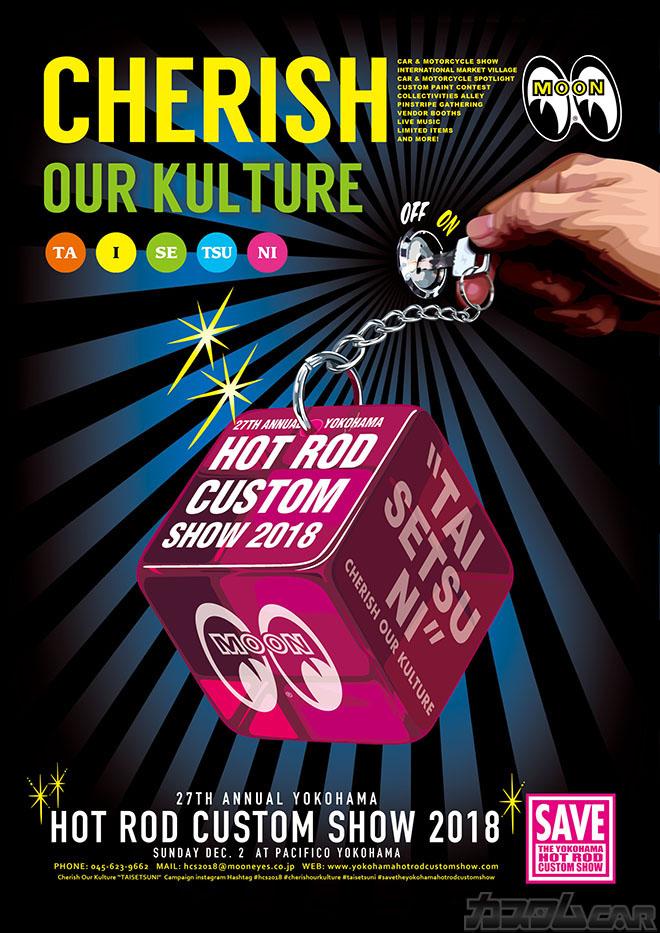 HCS2018-1st-Poster
