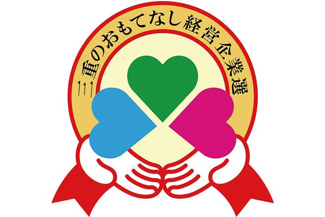 三重のおもてなし企業選 ロゴ