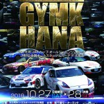 18JAF-CUP-GM_poster