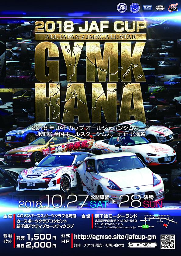 18JAF-CUP-GM_poster
