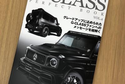 Gクラスパーフェクトブック vol.04