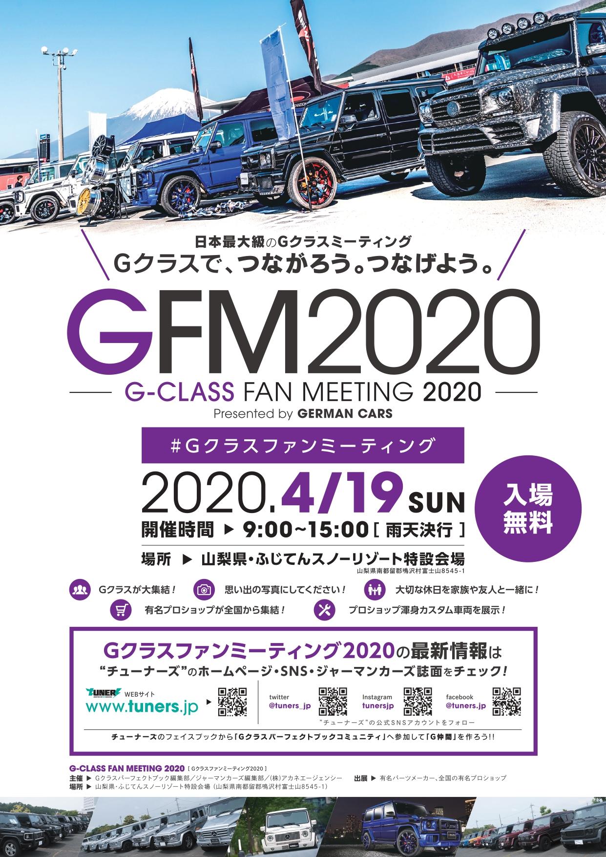 Gクラスファンミーティング2020