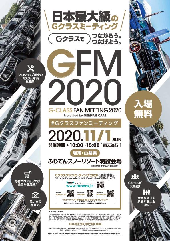 gfm2020_a4_202007 のコピー