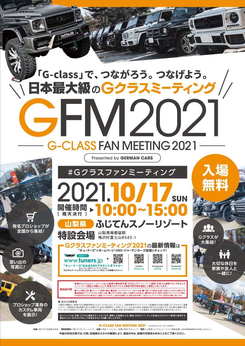 gfm2021_A4_202107